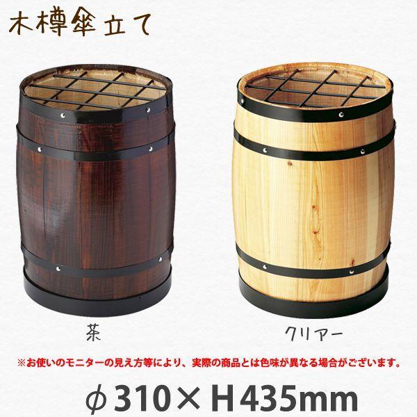 木製かさ立て(文字無) 木製かさ立て(文字無) 木製かさ立て(文字無) #14029&#14025 下皿は取り外し可能でメンテナンスが容易です  (選べるカラー) 要法人名 2f3