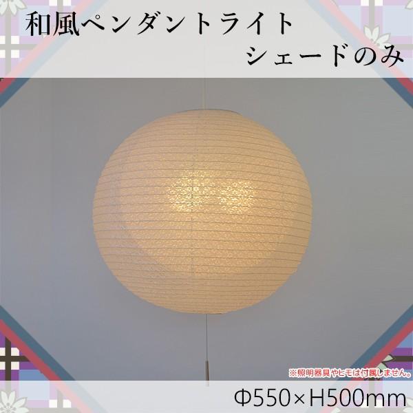 ペンダントライト 小梅白in小梅白 交換用シェード SLP-1102 SLP-1102 SLP-1102 和風照明 セードのみ(電球・コード類等はついておりません。) 216