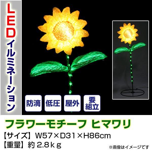 LEDライト ヒマワリ