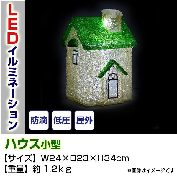 LEDライト ハウス 小型 (グリーン屋根)