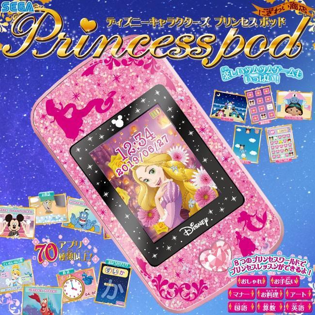 ディズニーキャラクターズ プリンセスポッド ピンク
