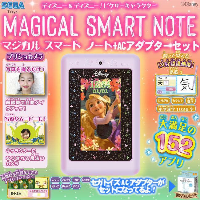 ディズニー&ディズニー/ピクサーキャラクター マジカルスマートノート