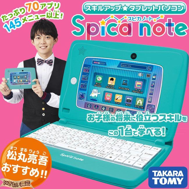 スキルアップ タブレットパソコン Spica note(スピカノート)