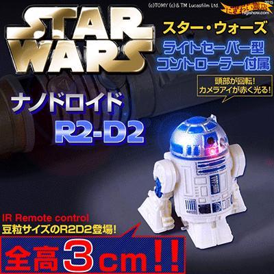 STAR WARS スターウォーズ ナノドロイド R2-D2