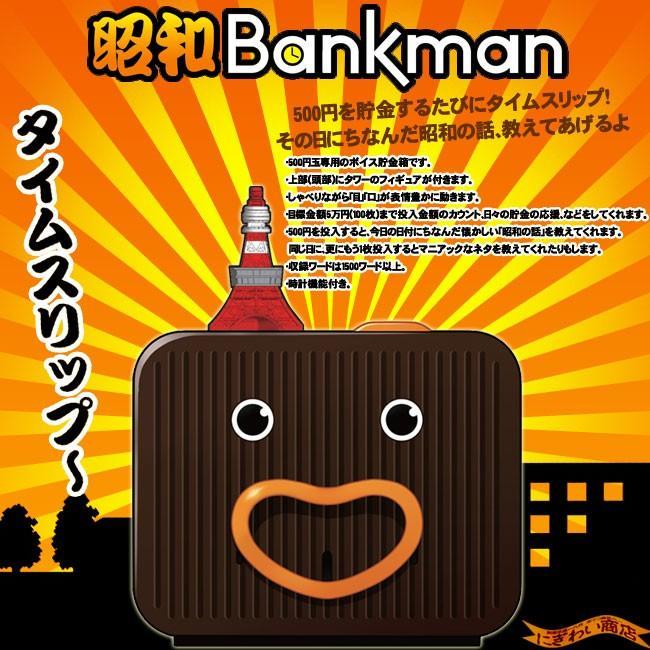 タイムスリップ貯金箱 昭和バンクマン 貯金箱