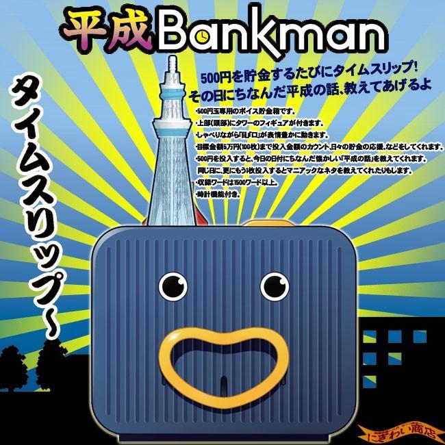 タイムスリップ貯金箱 平成バンクマン 貯金箱