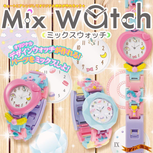 Mix Watch ミックスウォッチ ミルキースイート 〔予約:8月上旬頃発売予定〕