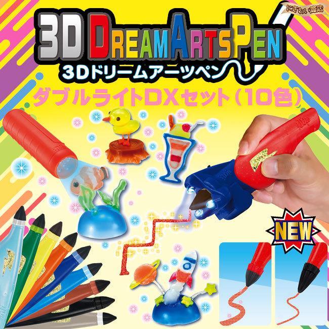3Dドリームアーツペン ダブルライトDXセット(10色)