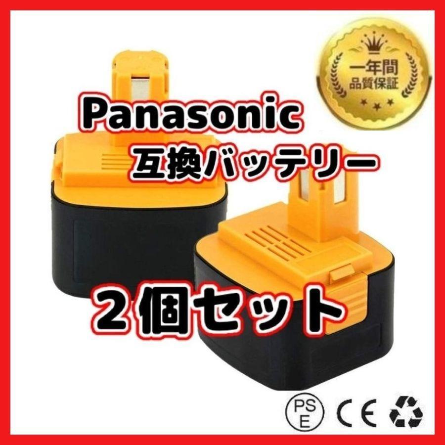 パナソニック 12V 互換 バッテリー 2個セット 3000mAh EZ9200 ezt901 EZ9200S EZ9107 EY9200 (B) EY9108 (S) EY9201 (B) EY9001 対応 panasonic|nihon-dm