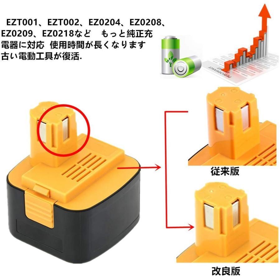 パナソニック 12V 互換 バッテリー 2個セット 3000mAh EZ9200 ezt901 EZ9200S EZ9107 EY9200 (B) EY9108 (S) EY9201 (B) EY9001 対応 panasonic|nihon-dm|09
