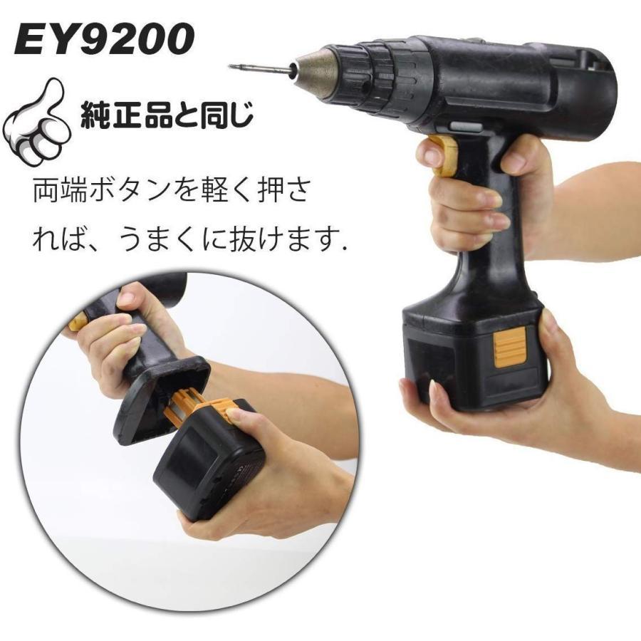 パナソニック 12V 互換 バッテリー 2個セット 3000mAh EZ9200 ezt901 EZ9200S EZ9107 EY9200 (B) EY9108 (S) EY9201 (B) EY9001 対応 panasonic|nihon-dm|04