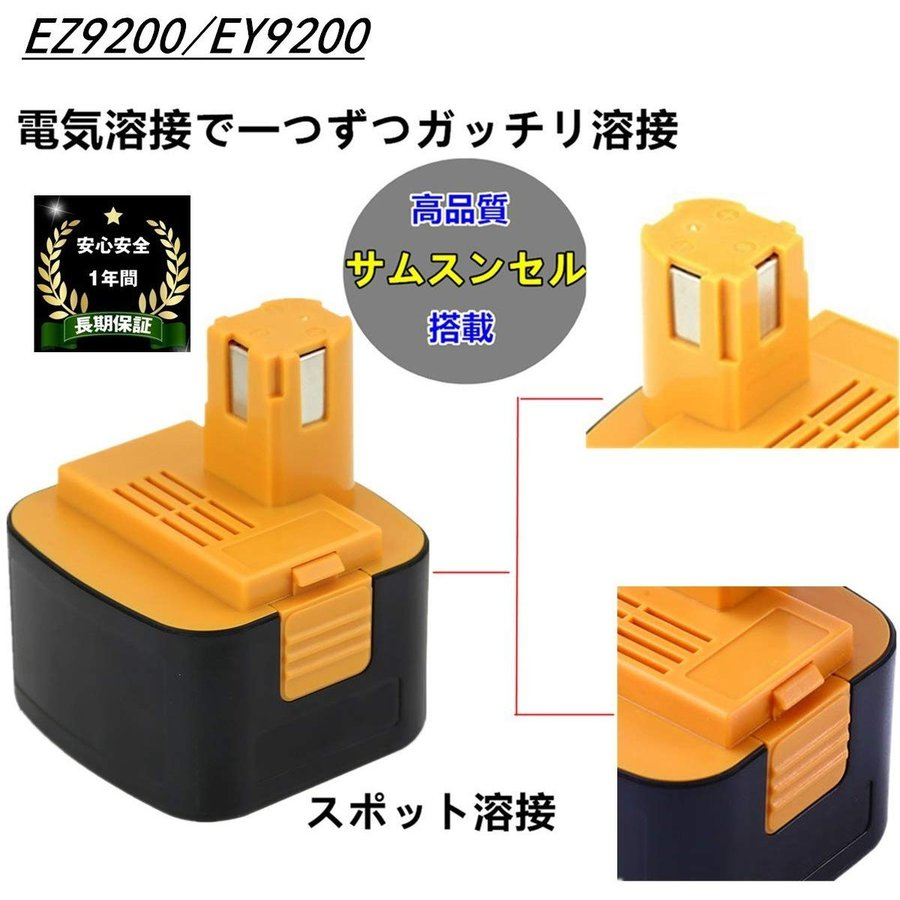 パナソニック 12V 互換 バッテリー 2個セット 3000mAh EZ9200 ezt901 EZ9200S EZ9107 EY9200 (B) EY9108 (S) EY9201 (B) EY9001 対応 panasonic|nihon-dm|05