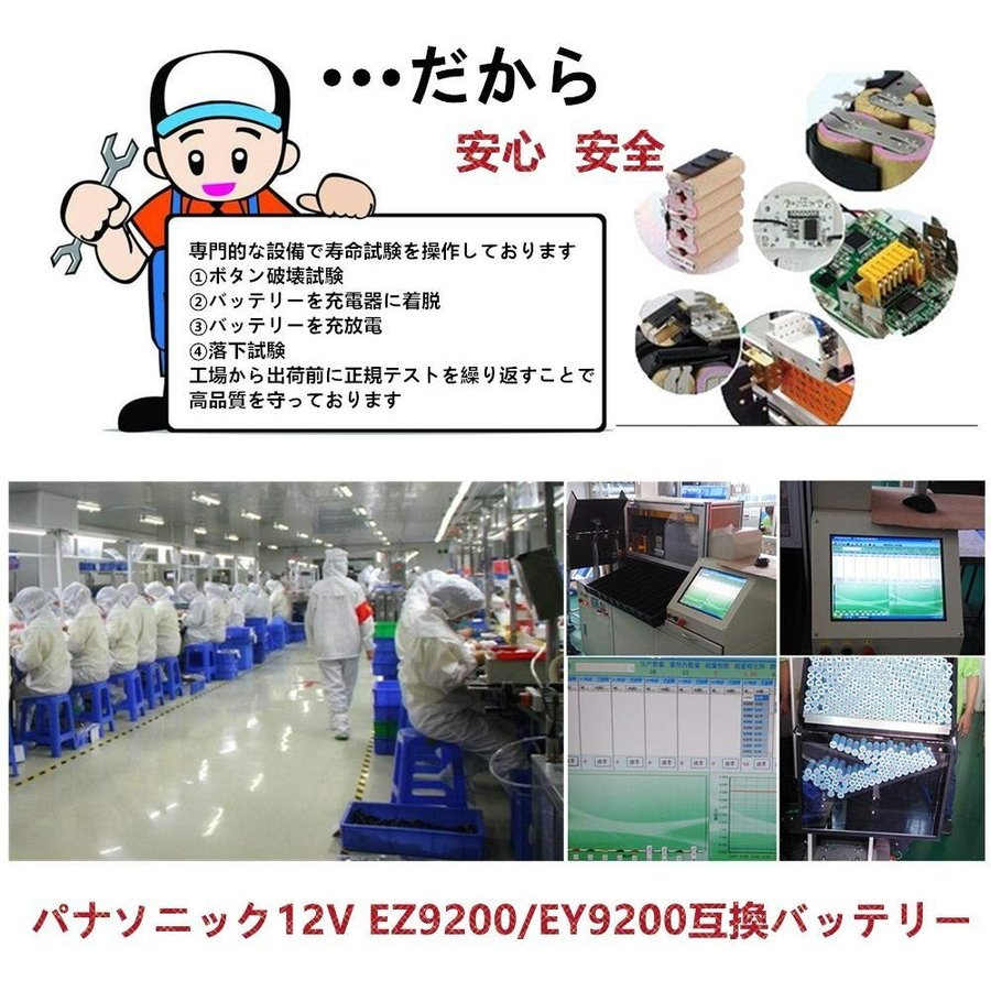 パナソニック 12V 互換 バッテリー 2個セット 3000mAh EZ9200 ezt901 EZ9200S EZ9107 EY9200 (B) EY9108 (S) EY9201 (B) EY9001 対応 panasonic|nihon-dm|08