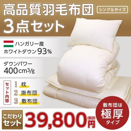 羽毛布団セット シングル 掛・敷・まくら・カバー付 厚手敷ふとん