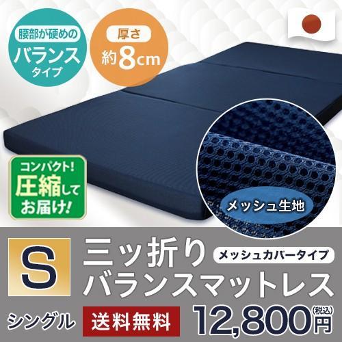 三つ折りバランスマットレス(メッシュカバータイプ) シングル 日本製 送料無料 厚さ8cm