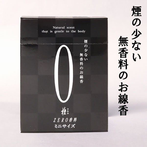 煙の少ないお線香 無香料「0(ゼロ)ZERO 極み ミニサイズ 黒」お線香 ミニ|nihondou-webshop
