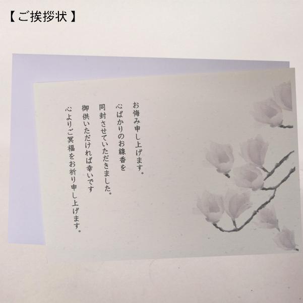 御線香 贈答用 ギフト「花くらべ」お供え 進物|nihondou-webshop|09