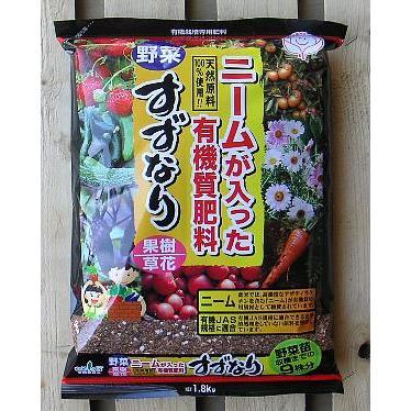 ニームが入った有機質肥料 すずなり 1.8kg (トヨチュー)|nihonkaki