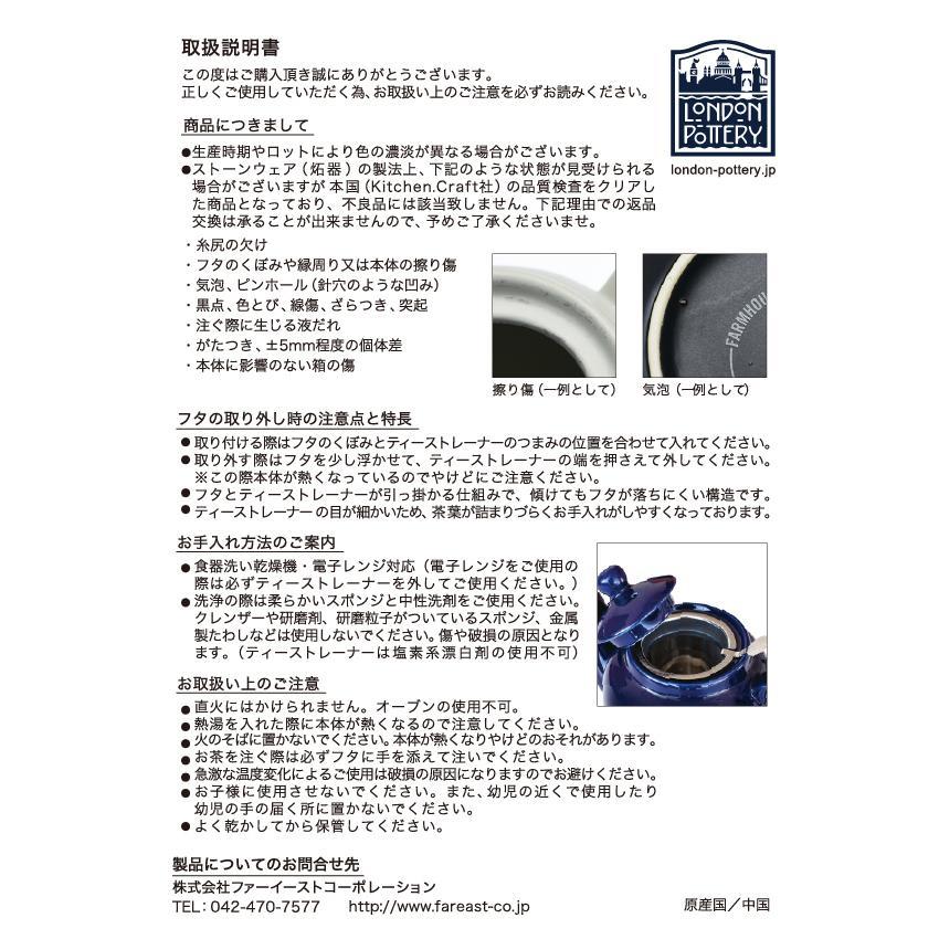 ロンドンポタリー ファームハウス ティーポット アクア 2cup|nihonnotsurugi|09