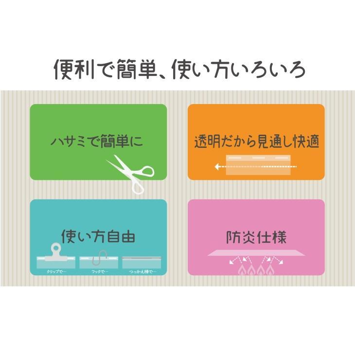 飛沫防止 防炎 透明ビニールカーテンシート(カットのみ)幅1.8メートル / 丈1メートル / 厚さ0.3ミリ|nihonriko2|05