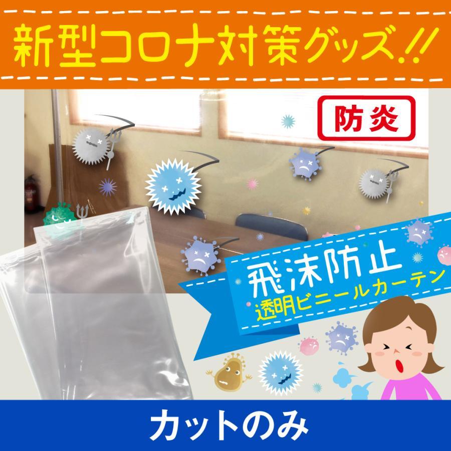 飛沫防止 防炎 透明ビニールカーテンシート(カットのみ)幅1.8メートル / 丈3メートル(2.2メートルよりカット長を選べます) / 厚さ0.3ミリ nihonriko2
