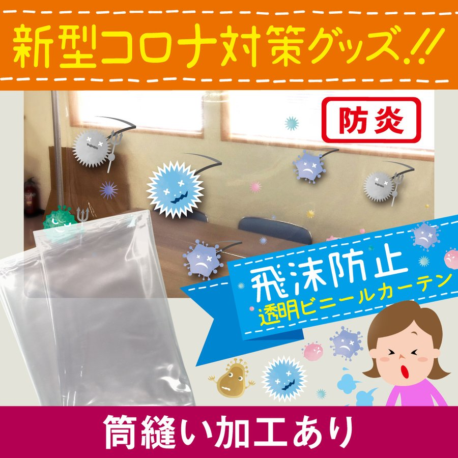 飛沫防止 防炎 透明ビニールカーテンシート(筒縫い加工あり)幅1.8メートル / 丈2メートル(1.2メートルよりカット長を選べます) / 厚さ0.3ミリ|nihonriko2