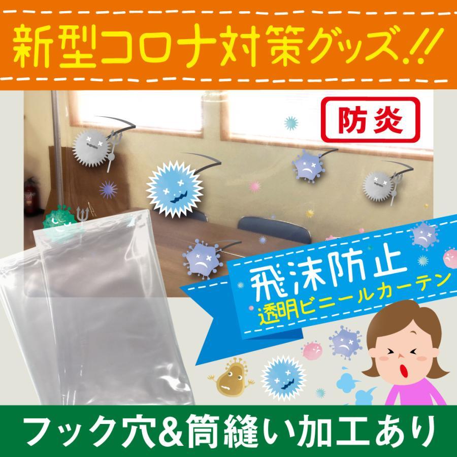 飛沫防止 防炎 透明ビニールカーテンシート(フック穴・筒縫い加工あり)幅1.8メートル / 丈2メートル(1.2メートルよりカット長を選べます) / 厚さ0.3ミリ|nihonriko2