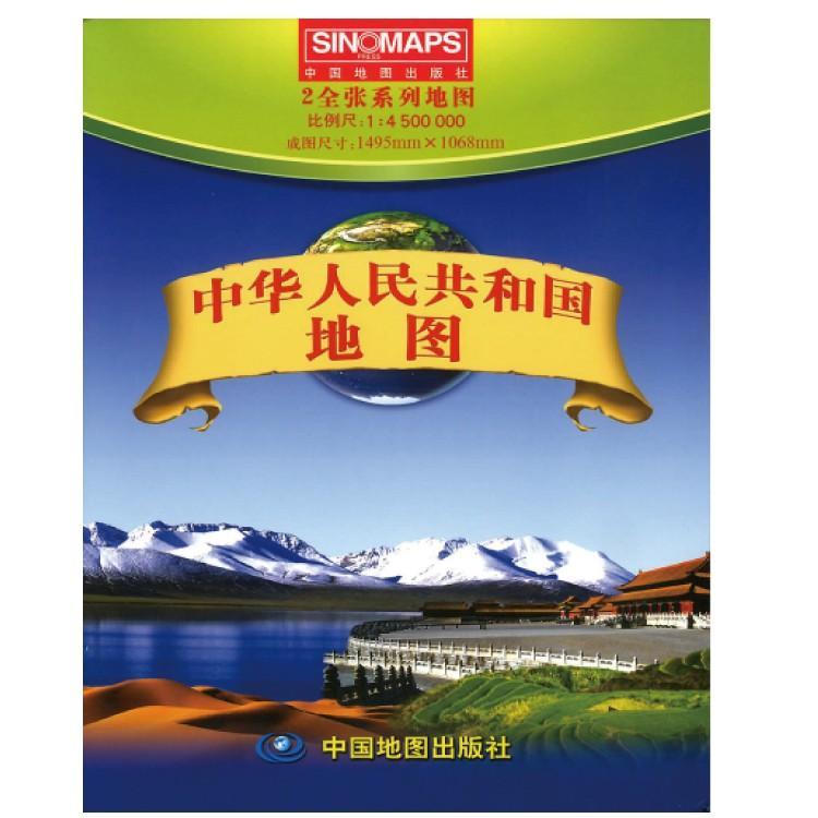 中国地図 1495x1068mm 比例尺:1:4 500 000 カラー