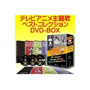 テレビアニメ主題歌ベストコレクション DVD-BOX 特別4枚組 トムス・エンターテイメント 虫プロダクション タツノコプロ 夢のコラボレーション テレビア|nihontuuhan