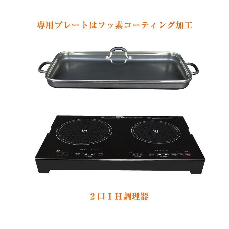 2口 IH調理器 専用プレート付き SKジャパン IHクッキングヒーター SKJ ...