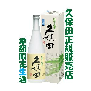 日本酒 久保田 翠寿 大吟醸生酒 箱付 720ml(久保田正規取扱店)|niigata-jizake
