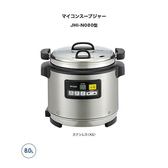 マイコンスープジャー8L JHI-N080 タイガー