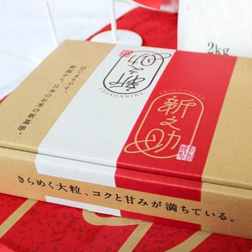 令和2年度米 新潟産 新之助(しんのすけ)精米2kg 袖山商店/のし無料/送料無料 niigata-shop 02