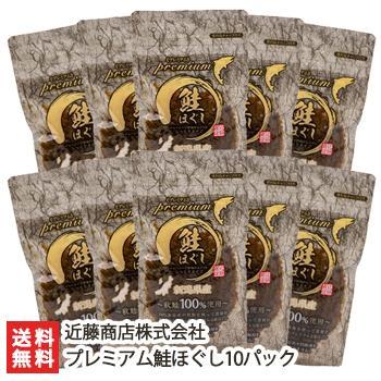 鮭フレーク プレミアム鮭ほぐし 10パック入(1袋あたり80g) 近藤商店株式会社/のし無料/送料無料 niigata-shop