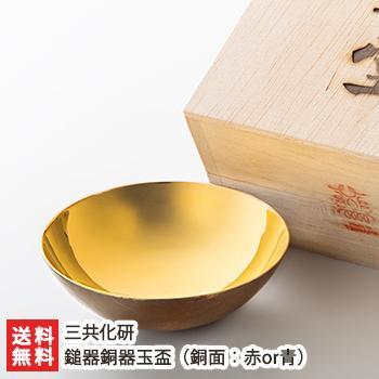 鎚器銅器玉盃(※こちらの商品は1枚です。銅面カラーを赤or青からお選びください)三共化研/送料無料|niigata-shop