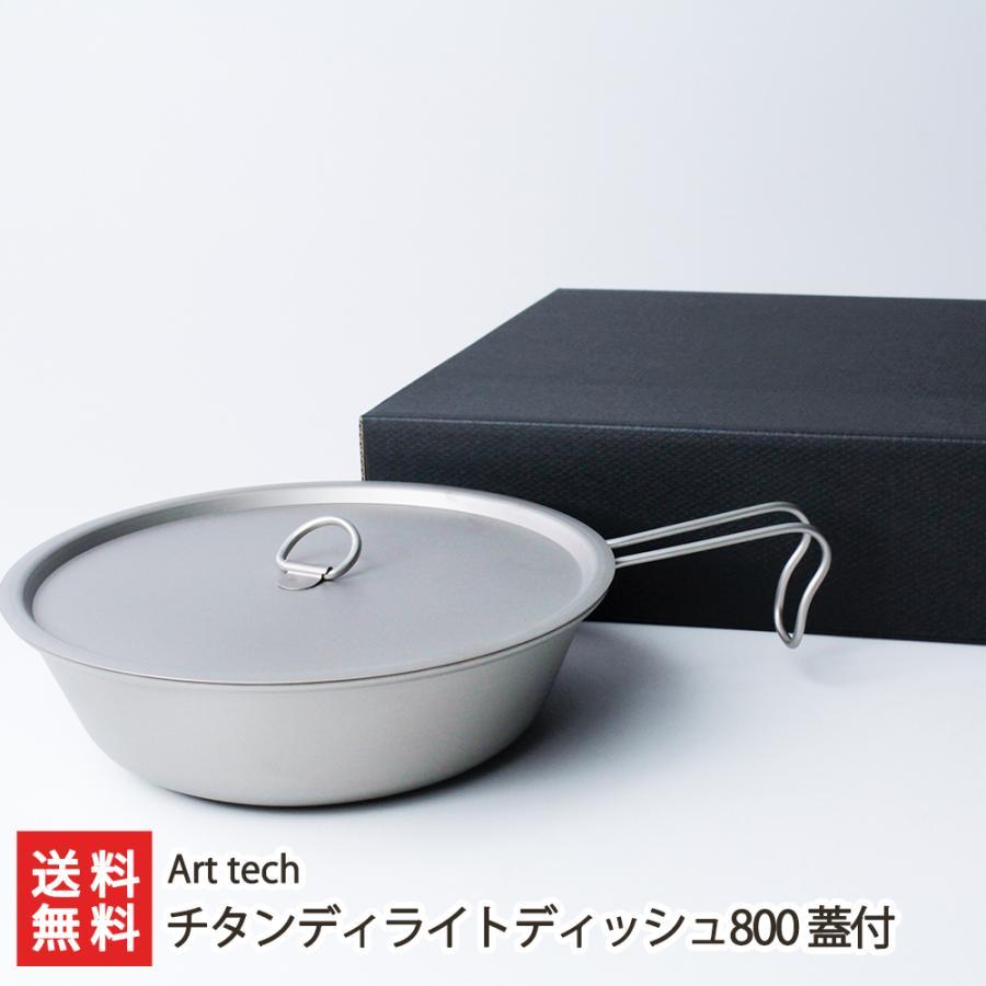 チタンディライトディッシュ800 蓋付 Art tech/送料無料 niigata-shop