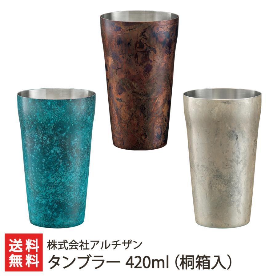 タンブラー 420ml(桐箱入) 合同会社アルチザン/送料無料|niigata-shop