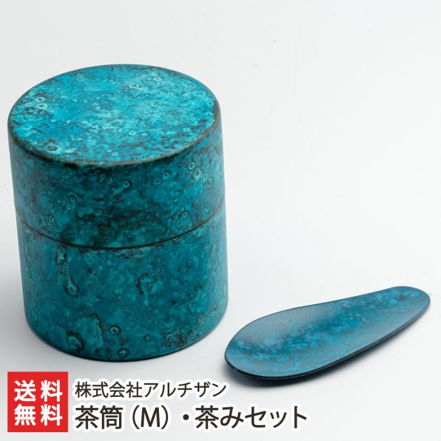 茶筒(M)・茶みセット 合同会社アルチザン/送料無料|niigata-shop