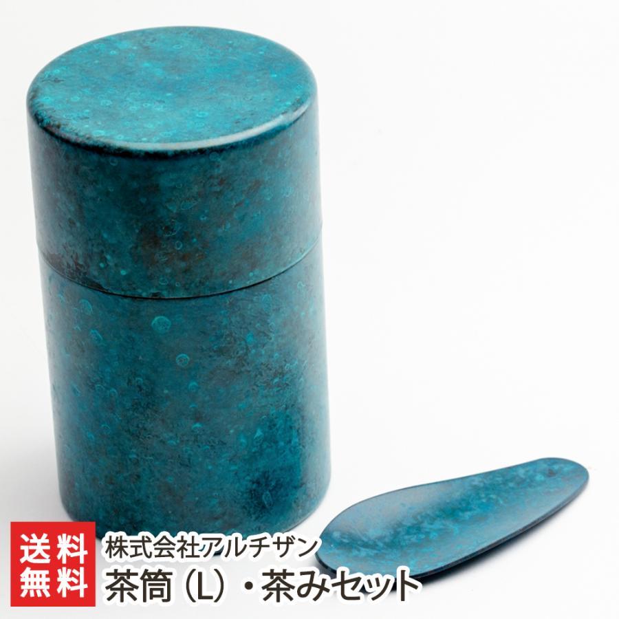 茶筒(L)・茶みセット 合同会社アルチザン/送料無料|niigata-shop