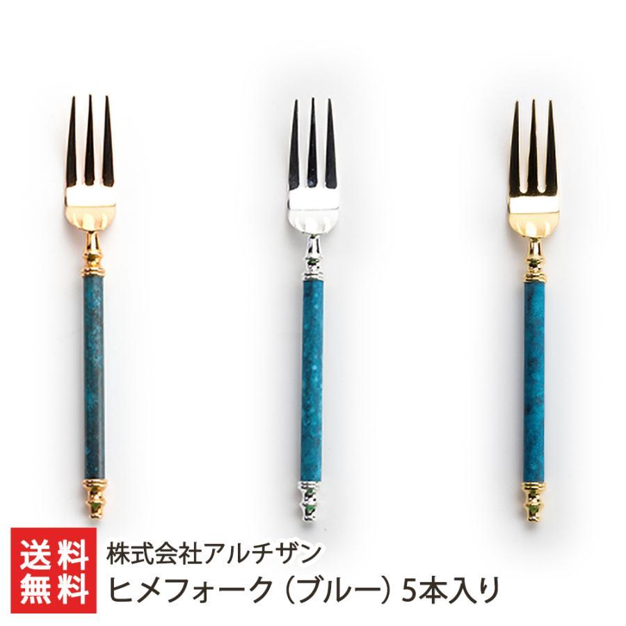 ヒメフォーク(ブルー)5本 合同会社アルチザン/送料無料|niigata-shop