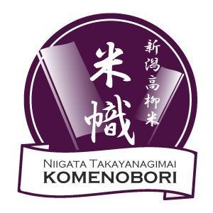 【お中元・贈り物に】新潟の米3種、バッグギ フトセット|niigatanokome|02