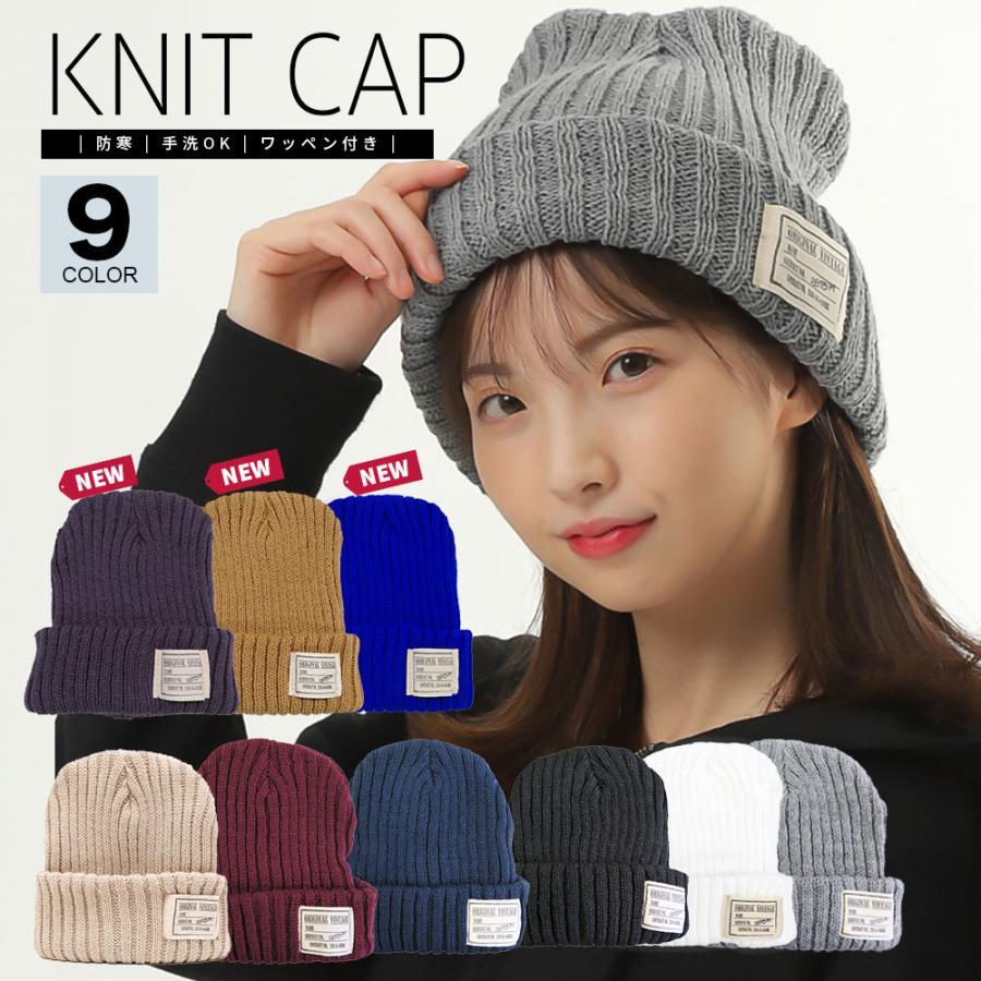 韓国 流行 かわいい ニット帽 ニット 帽子 ワッペン付 レディース メンズ シンプル あったかい カジュアル スキー スノボ 即納 黒とグレーは予約|niitas