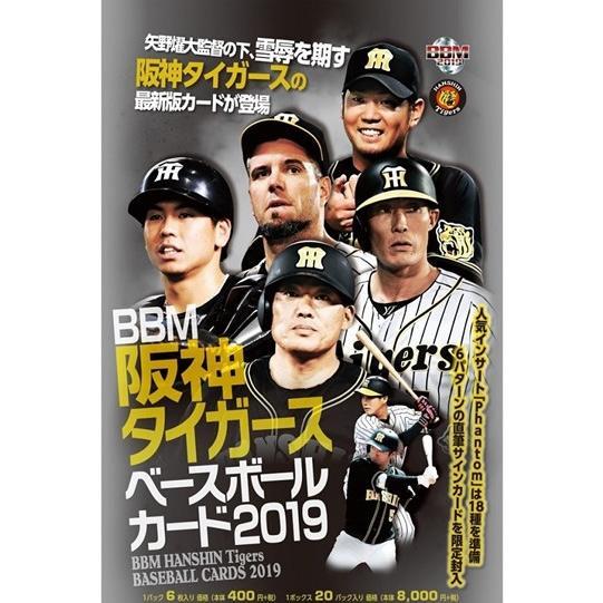 BBM 阪神タイガース 2019 BOX■特価カートン(12箱入)■ (送料無料)