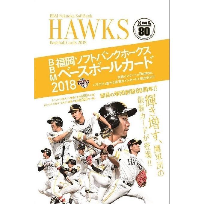 BBM 福岡ソフトバンクホークス ベースボールカード 2018 BOX■6ボックスセット■(送料無料)