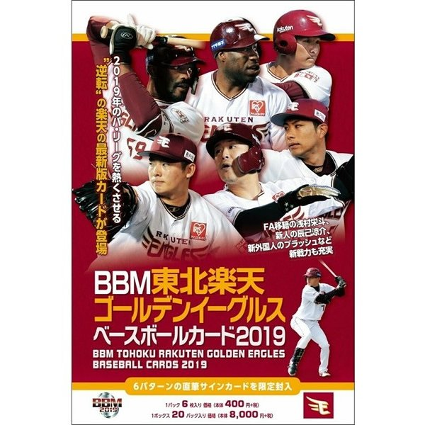BBM 東北楽天ゴールデンイーグルス 2019 BOX■特価カートン(12箱入)■(送料無料) f