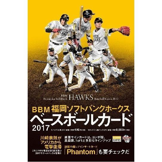 BBM 福岡ソフトバンクホークス ベースボールカード 2017 BOX■6ボックスセット■(送料無料)