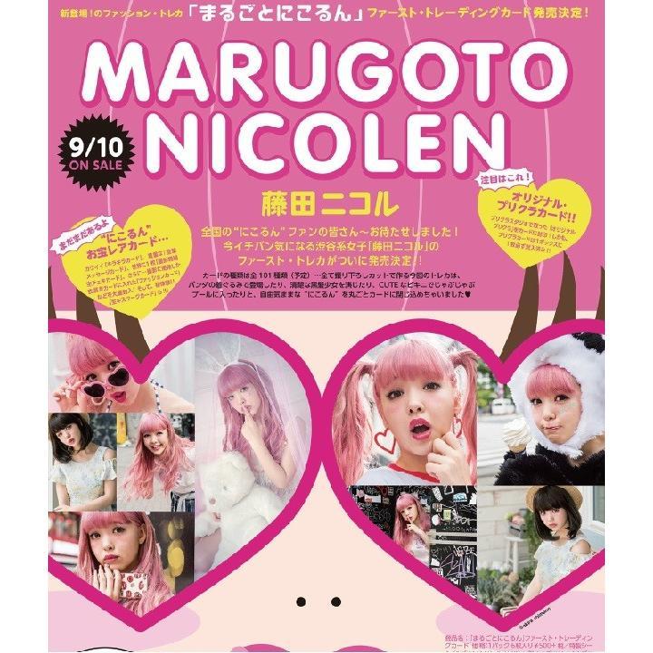 藤田ニコル「まるごとにこるん」1stトレーディングカード BOX■3ボックスセット■(予約特典付)
