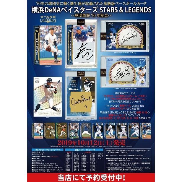 EPOCH 2019 横浜DeNAベイスターズ STARS&LEGENDS〜球団創設70周年記念〜 BOX(送料無料) (10月12日発売予定)