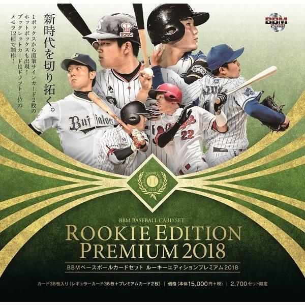 BBM ベースボールカードセット ルーキーエディションプレミアム 2018