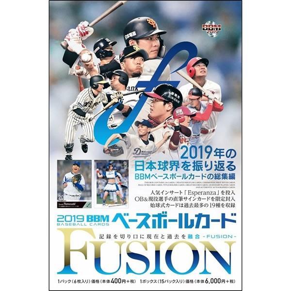 (予約)BBM ベースボールカード FUSION 2019 BOX■特価カートン(12箱入)■(送料無料) 11月26日発売予定